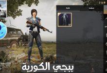 صورة ثتبيت تحميل لعبة ببجي الكورية للموبايل اندرويد ايفون
