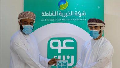 صورة تحميل تطبيق عونك للايفون والاندرويد 2021 سلطنة عمان