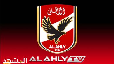صورة تردد قناة الأهلي hd الجديد 2021 المصرية نايل سات