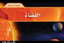 صورة حل علوم الوحدة الرابعة الفضاء ثاني ابتدائي ف2 1442