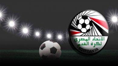 صورة الاتحاد المصري لكرة القدم : يصدر بيان للرد على الأهلي والزمالك