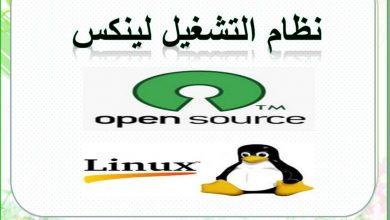 صورة من المصادر الحرة نظام تشغيل