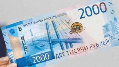 صورة الروبل الروسي يرتفع أمام الدولار واليورو