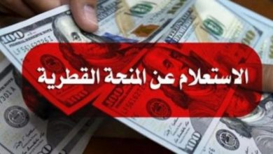 صورة المنحة القطرية ◀️ رابط فحص المنحة القطرية 100 دولار الآن ++ تفاصيل الفئات المستفيدة من المنحة القطرية .@=>> رابط فحص المنحة القطرية للاسر الفقيرة