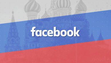 صورة روسيا توبخ فيسبوك لحجبها بعض المنشورات الإعلامية