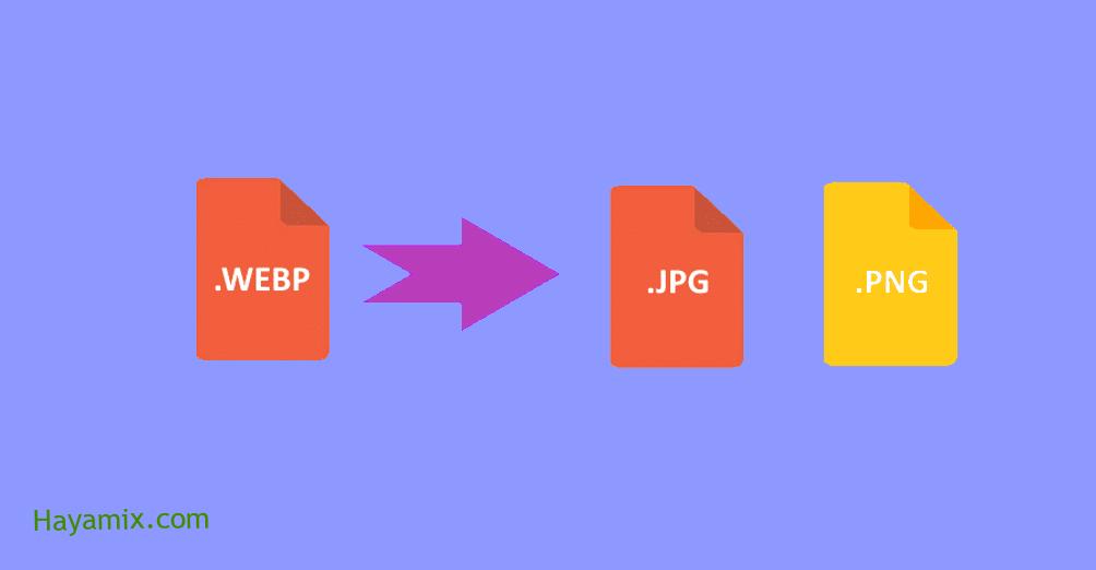 تحويل الصور Jpg الى Png