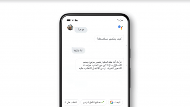 صورة مساعد جوجل يقدم الدعم العاطفي باللغة العربية