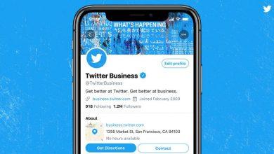 صورة تويتر تختبر الحسابات المهنية للشركات