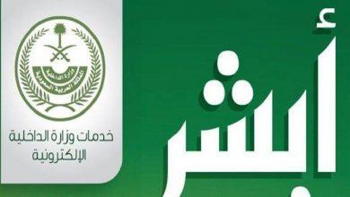 صورة الاستعلام عن المخالفات المروية برقم الهوية عبر ابشر المرور بالسعودية