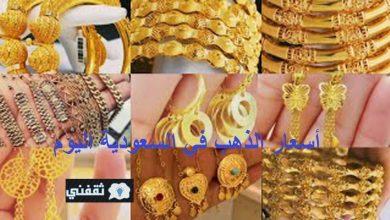 صورة أسعار الذهب في السعودية اليوم الأربعاء 26 مايو 2021 وزيادة لسعر الأونصة مع بداية التعاملات