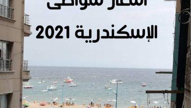 صورة أسعار دخول الشواطئ في الإسكندرية 2021 الخاصة والمميزة ومواعيد الفتح
