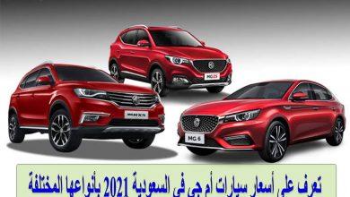 صورة أسعار سيارات mg في السعودية 2021 ومواصفات أنواعها المختلفة