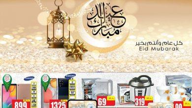 صورة عروض العثيم مول على الأجهزة الكهربية والجوالات وأدوات المطبخ othaim mall