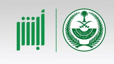 صورة خطوات إعادة إنشاء كلمة المرور في أبشر السعودية 1442