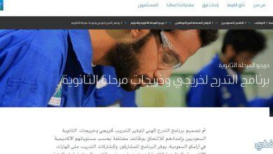 صورة رابط تسجيل أرامكو www.aramco.com لخريجي الثانوية العامة الجديدة 1442 وبرنامج التدرج
