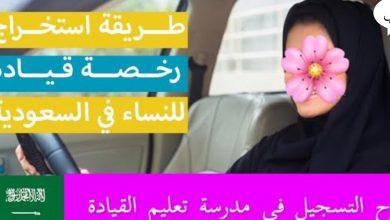 صورة كيفية استخراج رخصة قيادة سعودية للنساء والشروط والمستندات المطلوبة