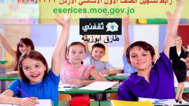 صورة رابط تسجيل الصف الأول الأساسي الأردن للعام 2021/2022 عبر موقع eserices.moe.gov.jo