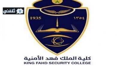 صورة رابط التسجيل في كلية الملك فهد الأمنية للقبول بدورة تأهيل الضباط الجامعيين رقم 51 عبر jobs.sa