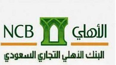 صورة التمويل العقاري من البنك الأهلي التجاري في السعودية وشروطه