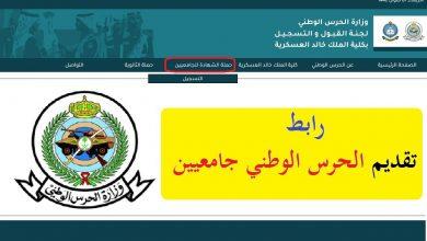 صورة الحرس الوطني للجامعيين 1442 رابط التقديم على كلية الملك خالد العسكرية kkmar.gov.sa