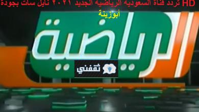 صورة أضبط تردد قناة السعودية الرياضية الجديد أشارة قوية HD نايل سات وعرب سات وتابع النصر والرائد