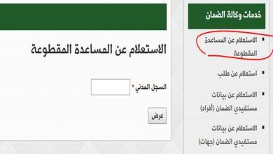 صورة طريقة الاستعلام عن المساعدة المقطوعة برقم الطلب بالرابط الرسمي