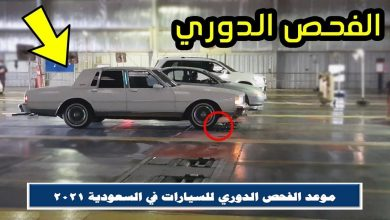 صورة موعد الفحص الدوري للسيارات في السعودية .. وخطوات حجز موعد إلكترونيًا