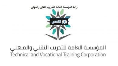 صورة المؤسسة العامة للتدريب التقني والمهني تعلن أسماء المقبولين ومواعيد المقابلات الشخصية للمسابقة