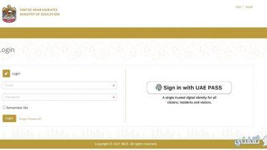 صورة دخول منصة التعليم الذكي lms.moe.gov.ae لتسجيل طلاب الإمارات 2021 بالرقم السري