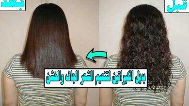 صورة أقوي بديل كيراتين لتنعيم الشعر الجاف والخشن حرير وبمكونات مضمونة 100 %
