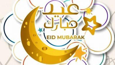 صورة بطاقات تهنئة عيد الفطر المبارك 1442 Happy Eid عبارات وصور تهنئة بمناسبة العيد رسمية للأصدقاء