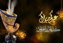 صورة بطاقات تهنئة عيد الفطر 2021 وأروع الصور والرسائل المعبرة عن فرحة العيد