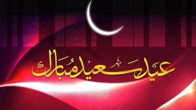صورة بطاقات تهنئة عيد الفطر 2021 وأروع الرسائل والعبارات للتهنئة بالعيد المبارك