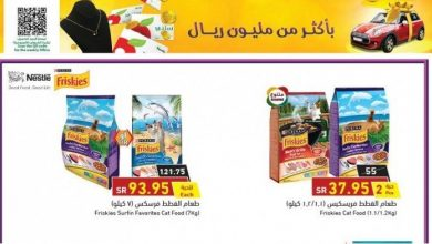 صورة مجلة عروض بنده السعودية شاملة لكل المنتجات ورابط هايبر بندة للتسوق أون لاين 2021