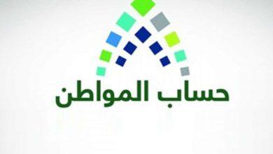 صورة موعد صرف حساب المواطن دفعة يونيو وموقف التسجيل الجديد