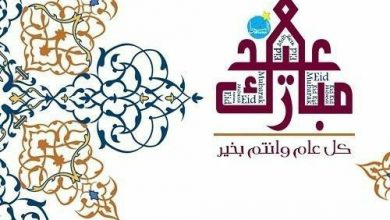 صورة الآن تبريكات عيد الفطر المبارك 2021 صور عيد مبارك بالاسم ورسائل العيد Eid Mubarak عساكم من عواده