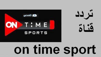صورة تردد قناة أون تايم سبورت الجديد 2021 لمتابعة مباراة الزمالك والمصري اليوم