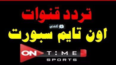 صورة تردد قناة أون تايم سبورت مايو 2021 لمتابعة مباراة الزمالك والمصري اليوم على ontime sports 1
