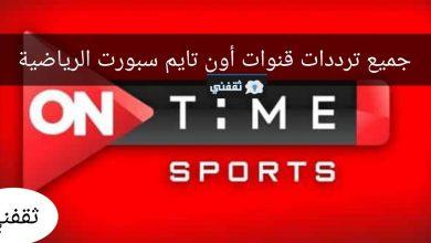صورة تردد قناة أون تايم سبورت KSA SPORTS HD 1 الجديد الناقلة الزمالك والإسماعيلي في الكأس اليوم