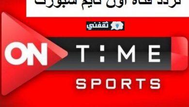 صورة تردد قناة أون تايم سبورت الجديد 2021 الناقلة لمباراة الزمالك ضد الجونة في الدوري
