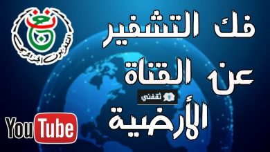 صورة تردد قناة الجزائرية الرياضية الأرضية الجديد || الناقلة مباريات المنتخب الجزائري والأندية في بطولات