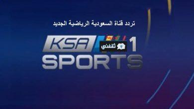 """صورة """"HER"""" تردد قناة السعودية الرياضية KSA SPORTS HD 1 / الدوري السعودي اليوم النصر والرائد"""