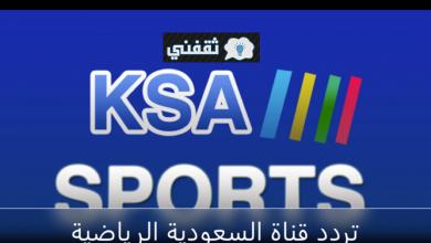 صورة تردد السعودية الرياضية الجديد 2021 لمتابعة نهائي كأس خادم الحرمين ksa sports HD 1-2