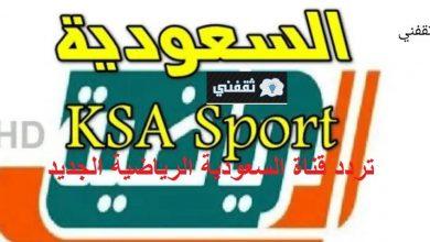 صورة تردد قناة السعودية الرياضية عالي الجودة على النايل سات الناقلة مباريات الجولة 30 والأخيرة للدوري