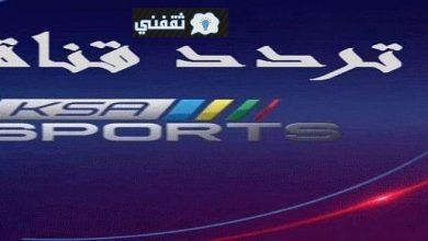 صورة عبر تردد قناة السعودية الرياضية الجديد 2021 تابع الدوري السعودي بالأسبوع الثامن والعشرون