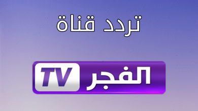 صورة تردد قناة الفجر الجزائرية الجديد 2021 على النايل سات لمتابعة مسلسل قيامة عثمان الحلقة 58 مترجم