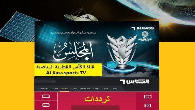 صورة تردد قناة الكأس الرياضية القطرية 3 Al Kass Qatar hd الناقلة لمباراة الأهلي اليوم ونهضة بركان