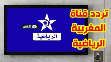 صورة تردد قناة المغربية الرياضية arryadia 3 2021 الناقلة مباريات الأندية المغربية المحلية والأفريقية اليوم