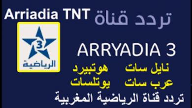 صورة تردد قناة الرياضية المغربية الجديد 2021 Arriadia TNT HD الناقلة لمباراة الوداد والمولودية الإياب