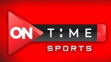 """صورة """"استقبل حالا"""" تردد قناة أون تايم سبورت الأرضية ON TIME SPORTS الناقلة لمباراة الأهلي وصن داونز في دوري أبطال أفريقيا مجانا"""